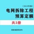 【PDF电子版】2015年版电网拆除工程预算定额 电力电气线路通信