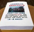 江苏省建设工程重要造价文件汇编 2021年1月版 包邮