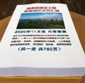 湖南省建设工程造价文件汇编 2020年11月修订版 定额解释