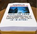 贵州省建设工程造价管理文件资料汇编 2020年11月版
