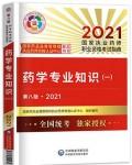 2021年新版国家执业药师资格指定考试教材:药学专业知识(一)