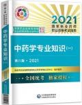 2021年新版国家执业药师资格指定考试教材:中药学专业知识(一)