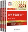 【官方教材】2021年国家执业药师考试指南 西药学一+西药二+技能 (共3本书) 赠送视频课件