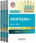 【官方教材】2021年国家执业药师考试指南 中药学一+中药二+技能 (共3本书) 赠送视频课件