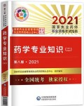 2021年新版国家执业药师资格指定考试教材:药学专业知识(二)
