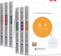 【赠送千元视频课件】2021年新版教材注册会计师CPA指定考试教材 全套6本