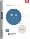 新版到货【购书送课件】2021年CPA注册会计师考试教材 审计