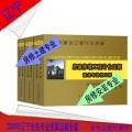 2010年辽宁省房屋修缮工程计价定额2008年辽宁定额