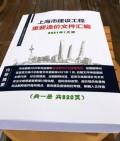 上海市土建建筑建设工程重要造价文件汇编定额计价解释2021年新版