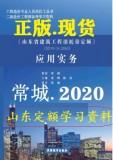 2016山东省建筑工程消耗量定额内部学习资料 (常城2020出版)