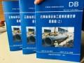 2013年版云南省通用安装工程消耗量定额全套共8本