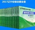 2017年版辽宁省通用安装工程预算定额全12册辽宁计价依据
